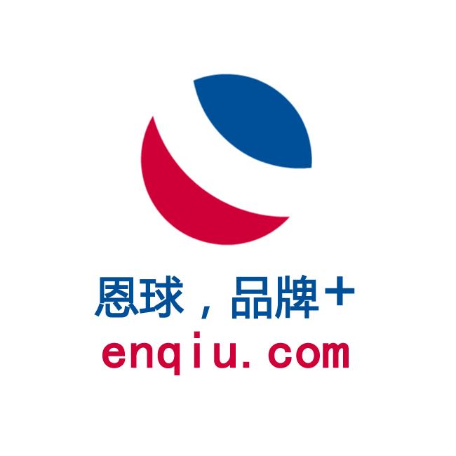 恩球网enqiu.com域无止境,梦想起点