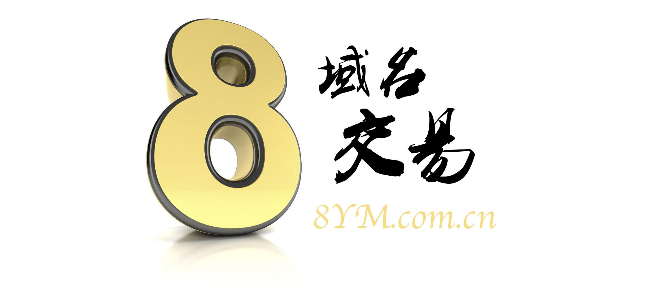 8域名-精品域名网